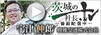 『茨城の社長.tv』 -   橙雅交通株式会社 宇津代表