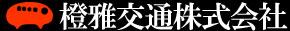 橙雅交通株式会社